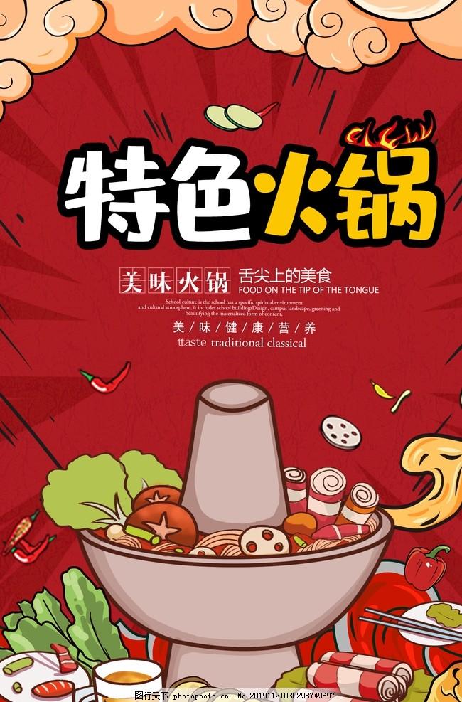 特色火锅,麻辣火锅,火锅海报,火锅文化,重庆火锅,火锅图,火锅销售