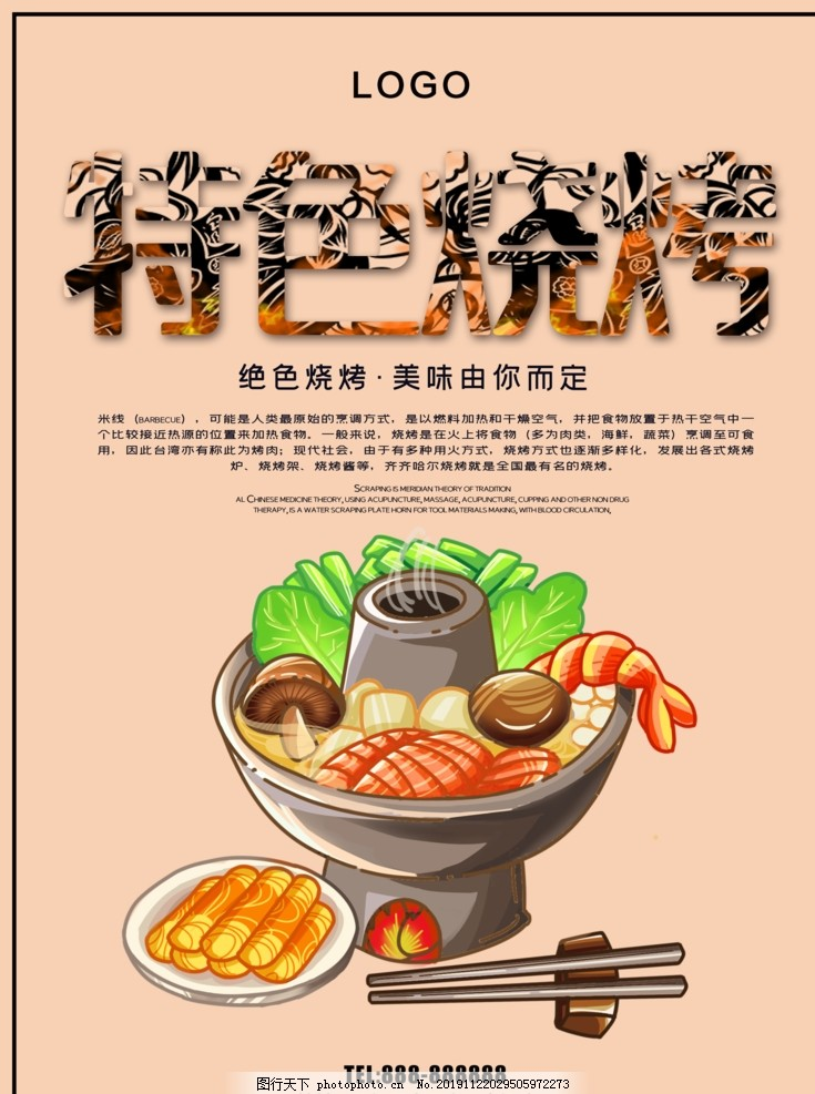 特色烧烤,美味烤肉,烧烤海报,烧烤卡片,烧烤点单,烧烤彩页,烧烤单页