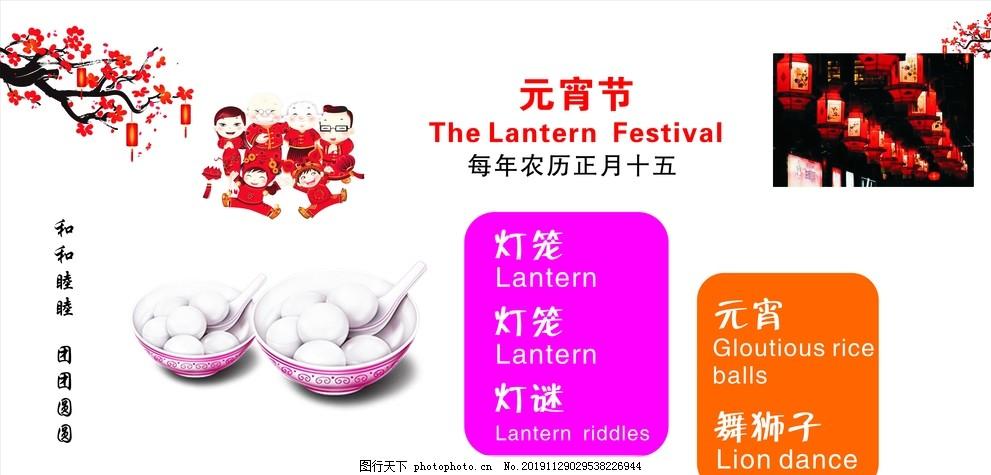 元宵节,中国传统节日,汤圆,梅花,灯笼,娃娃,设计