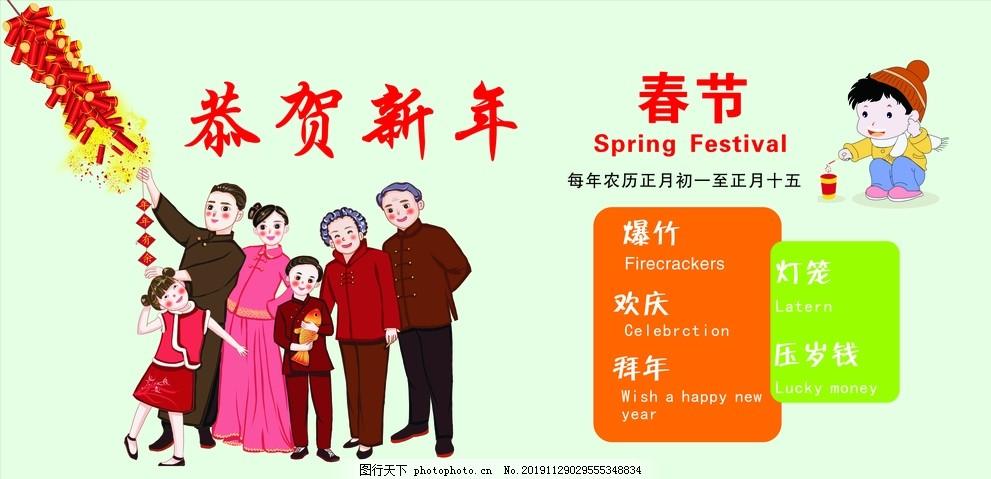 春节,中国传统节日,爆竹,鞭炮,拜年,团聚,家人