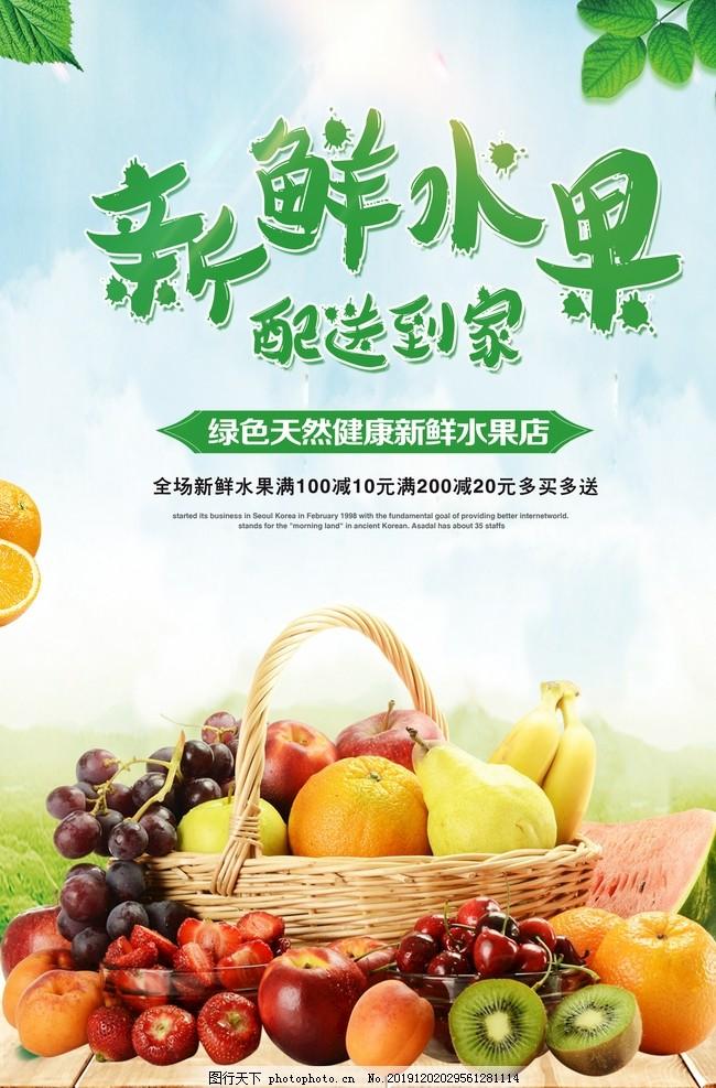 水果,新鲜水果,新年水果,水果店,水果超市,买水果,水果盛宴