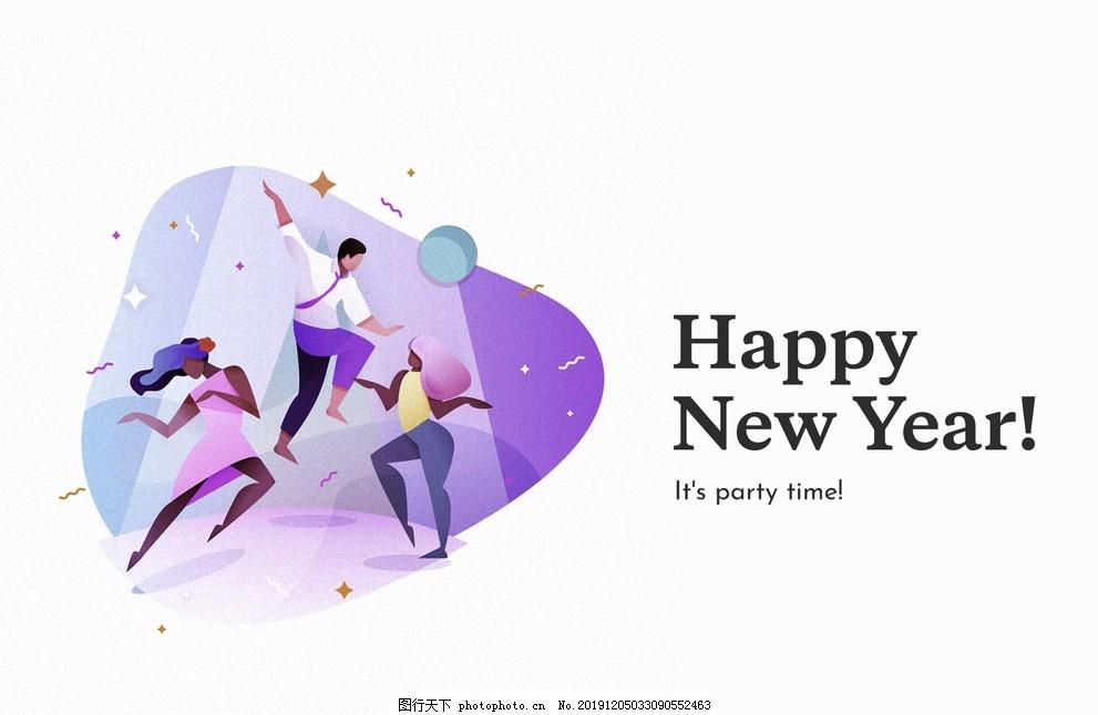 节日狂欢派对,新年快乐,跳舞,欢乐聚会,新年春节,设计,PSD分层素材