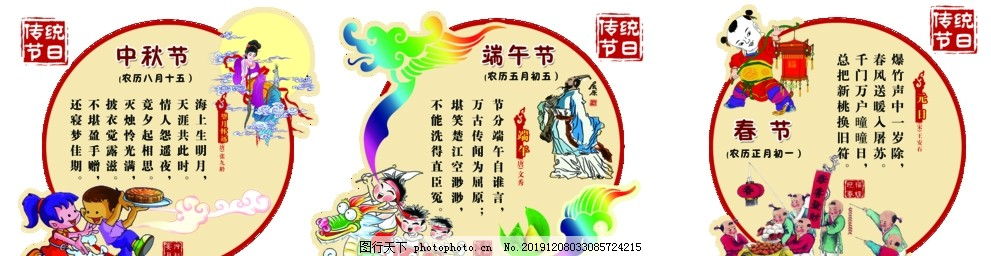 节日展板,异形展板,幼儿园节日,中秋节,春节,端午节,设计