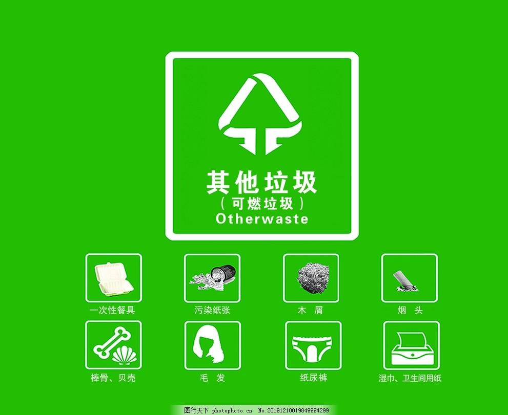 其他垃圾,分类,不可回收,设计,标志图标,公共标识标志,72DPI