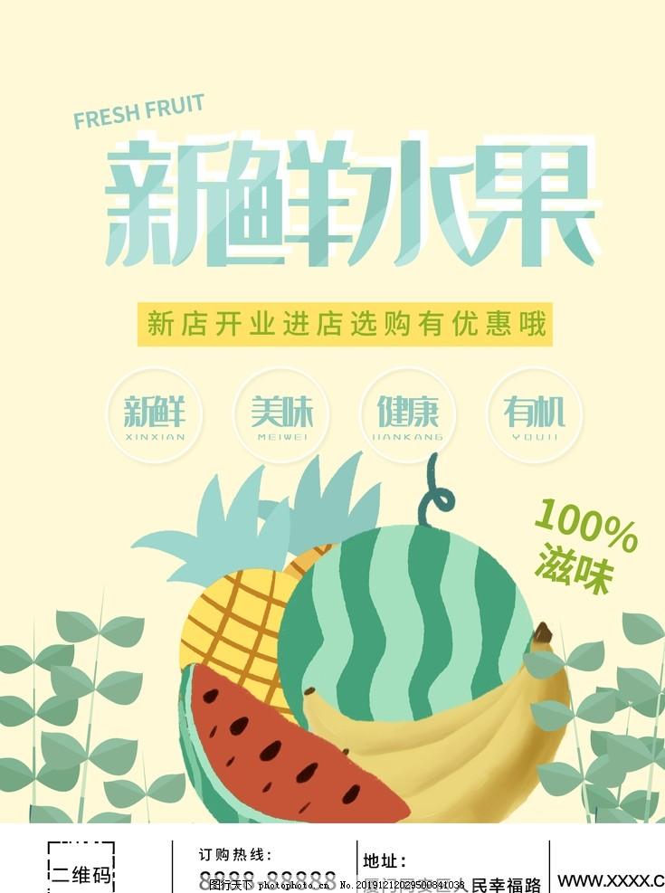 水果,水果海报,新年水果,水果店,水果超市,买水果,水果盛宴