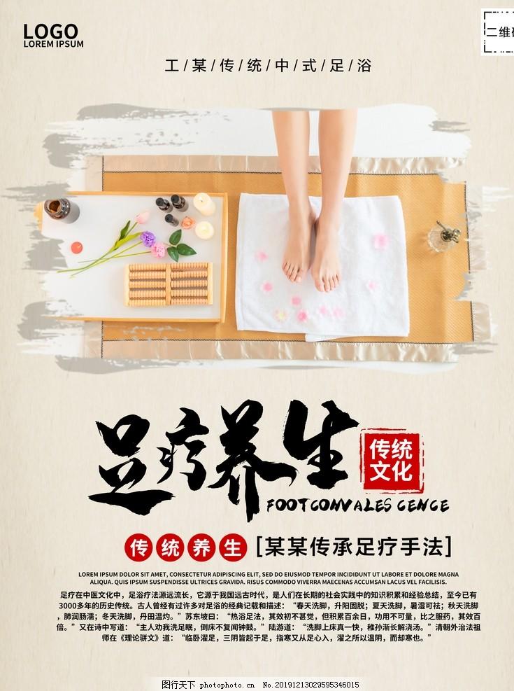 足疗养生,足疗海报,足底按摩,足部按摩,足疗展板,足疗挂图,足疗图片