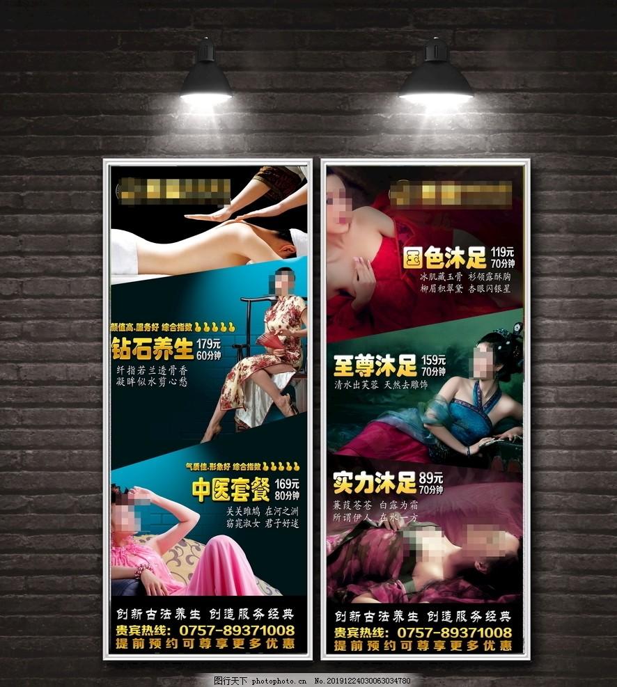 足疗文化海报展架,足疗海报,足底按摩,足部按摩,足疗展板,足疗挂图,足疗图片