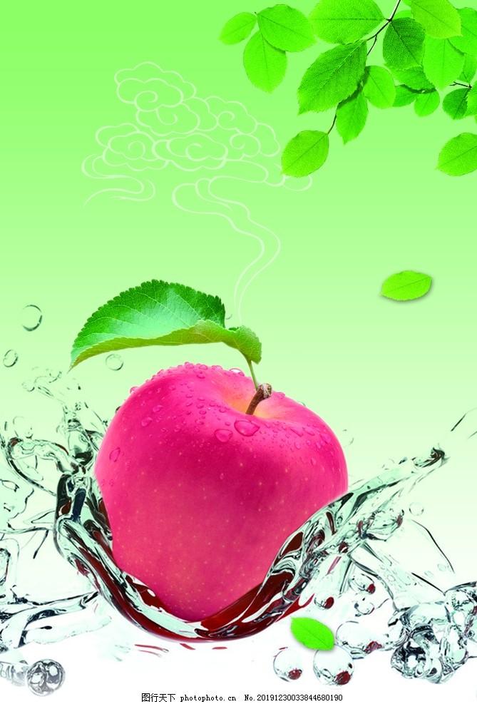 苹果海报,水果,新鲜水果,水果海报,新年水果,水果店,水果超市